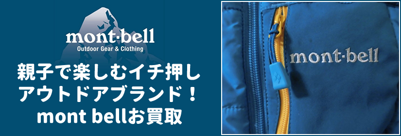 mont bellお売りください!